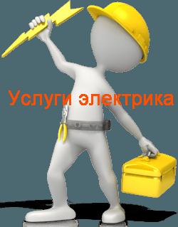 Сайт электриков Новороссийск. novorossiisk.v-el.ru электрика официальный сайт Новороссийска